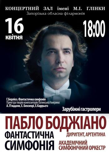 спектакль Фантастическая симфония в Запорожье