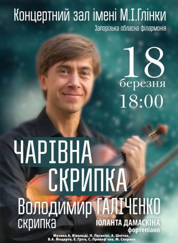 спектакль Волшебная скрипка в Запорожье