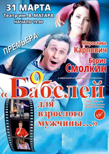 спектакль Бобслей для взрослого мужчины в Запорожье