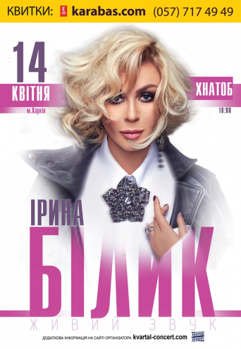 Концерт Ирина Билык в Харькове - 1