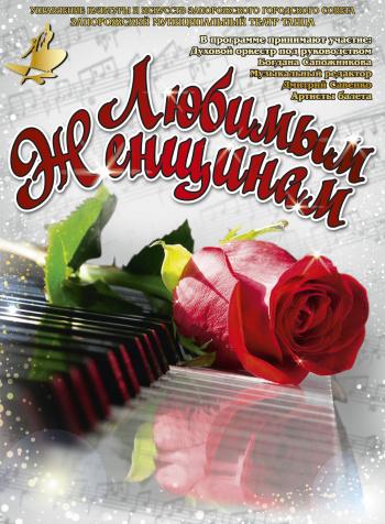 спектакль Любимым женщинам в Запорожье