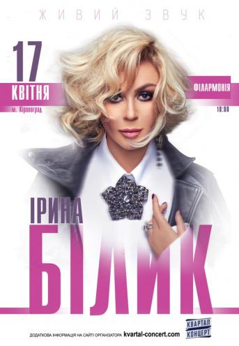Концерт Ирина Билык в Кировограде - 1