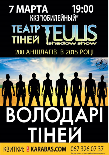 спектакль Театр Теней «Teulis» в Херсоне - 1