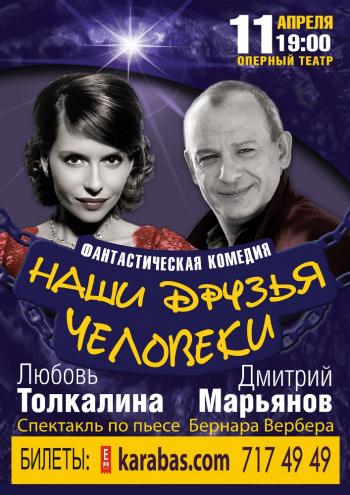 спектакль Наши друзья человеки в Харькове