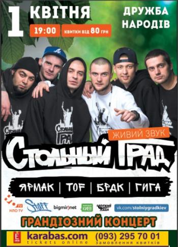 Концерт Стольный Град (ЯрмаК, БарДак, TOF, Гига) в Черкассах - 1