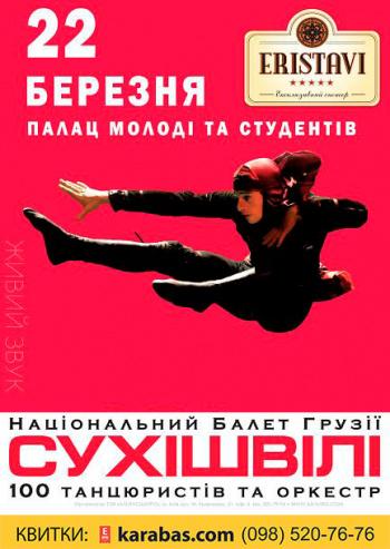 Концерт Балет Сухишвили в Кривом Роге - 1