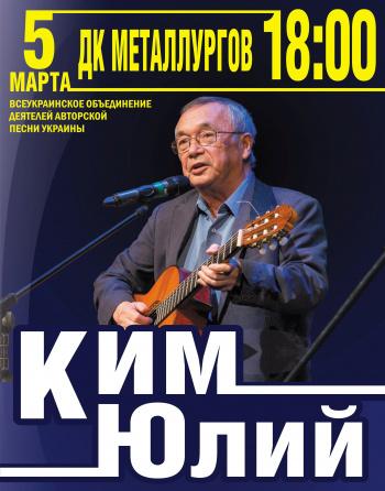 спектакль Юлий Ким в Запорожье