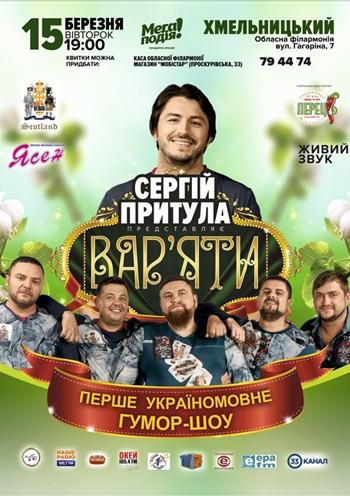 Концерт Сергей Притула. Юмор-шоу «Вар'яти» в Хмельницком - 1