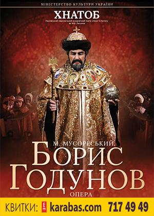 спектакль Борис Годунов в Харькове