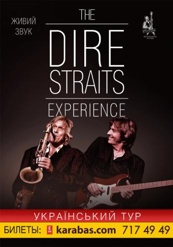 Концерт The Dire Straits Experience в Харькове - 1