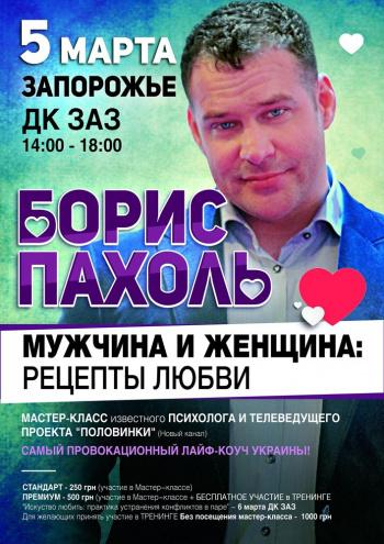 фестиваль Борис Пахоль в Запорожье