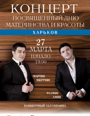 Концерт Размик Амян и Мартин Мкртчян в Харькове