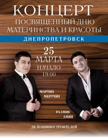 Концерт Размик Амян и Мартин Мкртчян в Днепропетровске