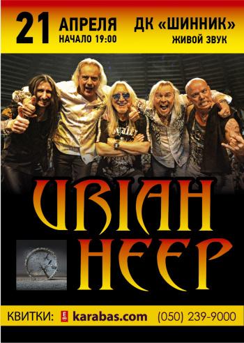 Концерт Uriah Heep в Днепре (в Днепропетровске)