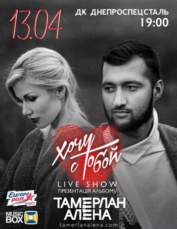 Концерт Тамерлан и Алена в Запорожье - 1