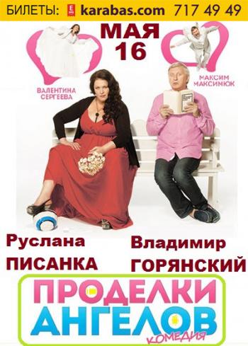 спектакль Проделки ангелов в Харькове