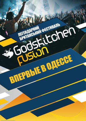 клубы Godskitchen в Одессе