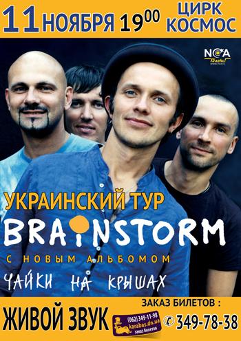 Концерт BrainStorm в Донецке
