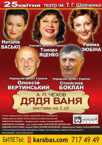 спектакль Дядя Ваня в Харькове