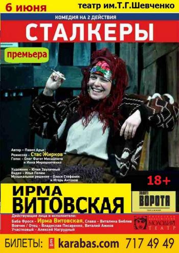 спектакль Сталкеры в Харькове