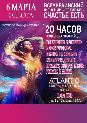 фестиваль Всеукраинский женский фестиваль «Счастье есть» в Одессе