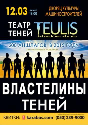 спектакль Театр Теней «Teulis» в Днепропетровске - 1