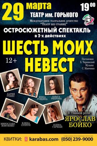 спектакль Шесть моих невест в Днепре (в Днепропетровске)