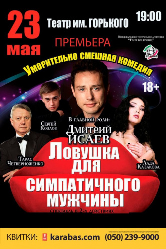 спектакль Ловушка для симпатичного мужчины в Днепропетровске