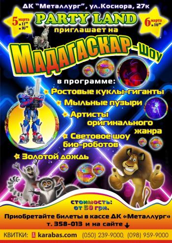спектакль Мадагаскар-ШОУ в Днепропетровске