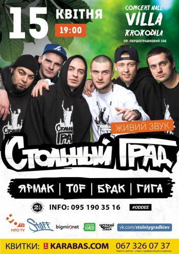 Концерт Стольный Град (ЯрмаК, БарДак, TOF, Гига) в Полтаве - 1