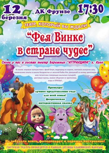 детское мероприятие Фея Винкс в стране Чудес в Сумах