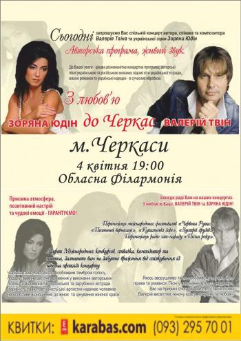 спектакль С любовью к Черкассам в Черкассах