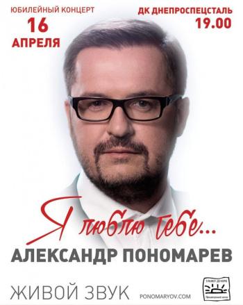 Концерт Александр Пономарёв в Запорожье