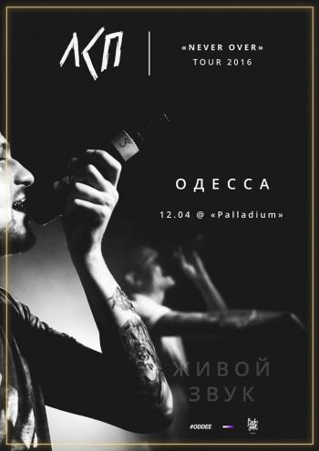 Концерт ЛСП в Одессе