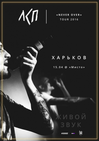 Концерт ЛСП в Харькове