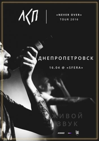 Концерт ЛСП в Днепре (в Днепропетровске)