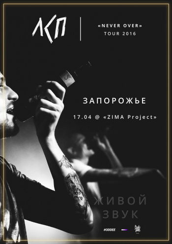 Концерт ЛСП в Запорожье