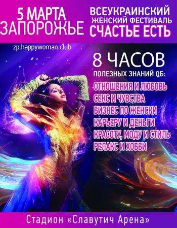 фестиваль Всеукраинский женский фестиваль «Счастье есть» в Запорожье
