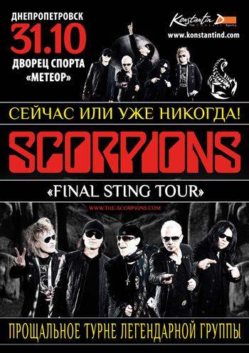 Концерт Scorpions в Днепропетровске - 1