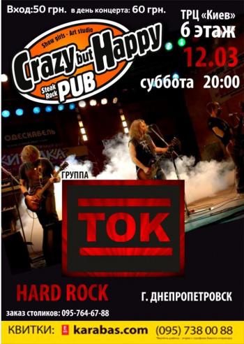 Концерт ТОК в Сумах