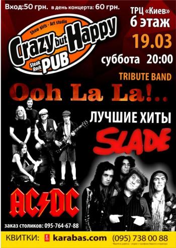Концерт «Ooh La La!..» в Сумах