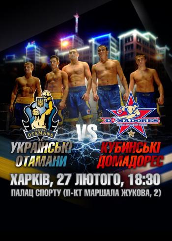 спортивное событие Украинские Атаманы & Кубинские Домадорес в Харькове