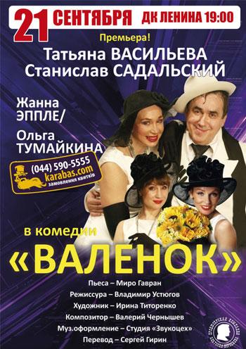 спектакль «Валенок» в Луганске