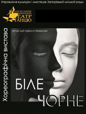 спектакль Белое и Черное в Запорожье