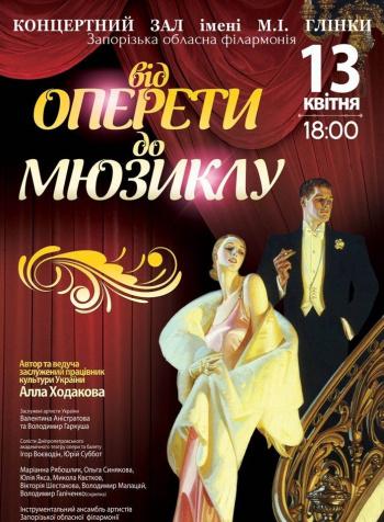 спектакль От оперетты до мюзикла в Запорожье