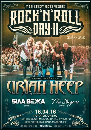 Концерт Uriah Heep в Чернигове