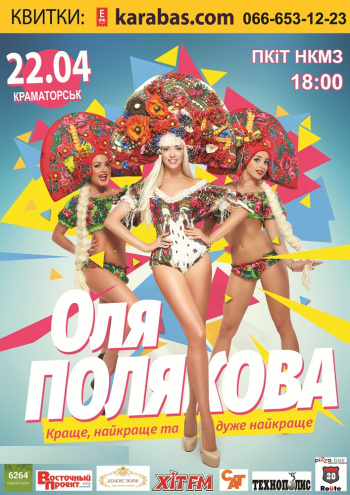 Концерт Оля Полякова в Краматорске - 1