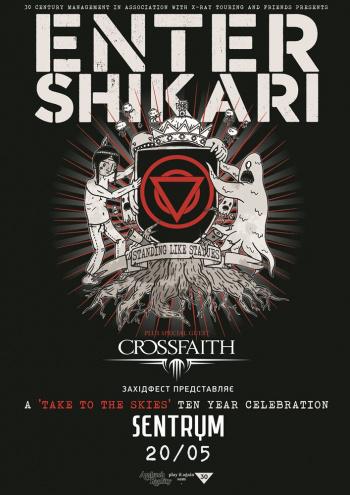 Концерт Enter Shikari в Киеве - 1