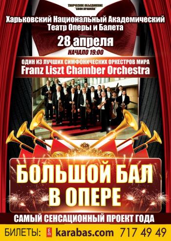 спектакль Большой Бал в Опере в Харькове