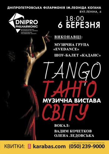 спектакль Музыкальный спектакль «Танго мира» в Днепропетровске